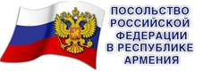 ПОСОЛЬСТВО РОССИЙСКОЙ ФЕДЕРАЦИИ В РЕСПУБЛИКЕ АРМЕНИЯ