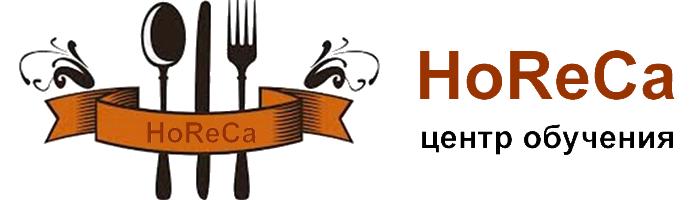 Центр обучения HoReCa. Курсы на тему как открыть прелприятие общественного питания