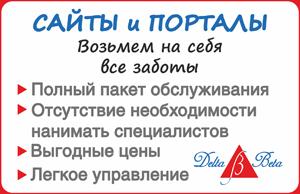 Сайты и порталы
