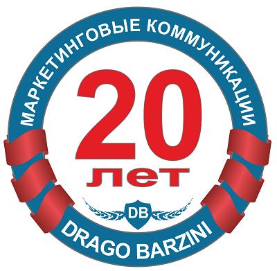 КОМПАНИЯ МАРКЕТИНГОВЫХ КОММУНИКАЦИЙ (КМК)  ДРАГО БАРЗИНИ