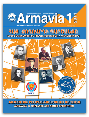 Вышел в свет очередной номер журнала «Армавиа» №1, 2011 г.