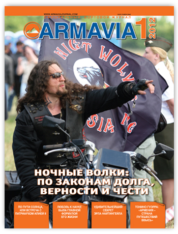 Вышел в свет очередной номер журнала «Армавиа» №1, 2012 г.