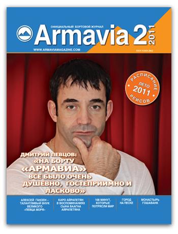 Вышел в свет очередной номер журнала «Армавиа» №2, 2011 г.