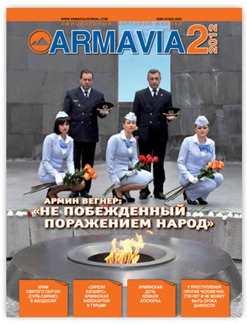 Вышел в свет очередной номер журнала «Армавиа» №2, 2012 г.