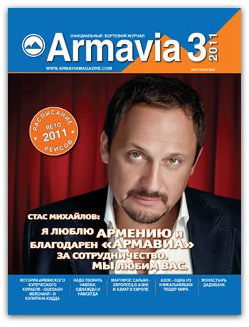 Вышел в свет очередной номер журнала «Армавиа» №3, 2011 г.