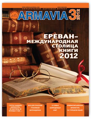 Вышел в свет очередной номер журнала «Армавиа» №3, 2012 г.