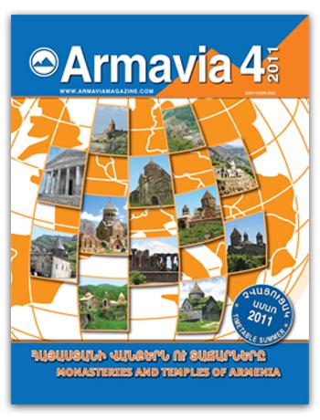 Вышел в свет очередной номер журнала «Армавиа» №4, 2011 г.