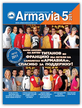 Вышел в свет очередной номер журнала «Армавиа» №5, 2011 г.