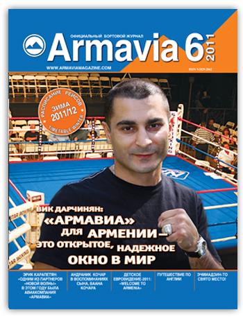 Вышел в свет очередной номер журнала «Армавиа» №6, 2011 г.