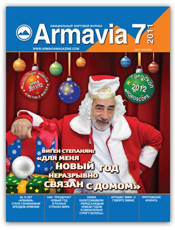 Вышел в свет очередной номер журнала «Армавиа» №7, 2011 г.