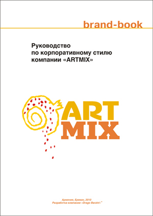 "Руководство по корпоративному  стилю компании ""ARTMIX"""