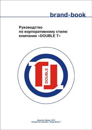 "Руководство по корпоративному стилю компании ""DOUBLE T"""