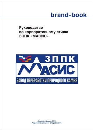 """Руководство по корпоративному стилю ЗППК """"МАСИС"""""""