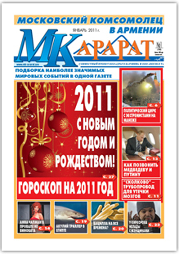 Вышел в свет очередной номер газеты «Московский Комсомолец в Армении» - «МК АРАРАТ» №1, (15) 2011 г.