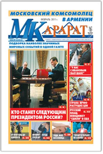 Вышел в свет очередной номер газеты «Московский Комсомолец в Армении» - «МК АРАРАТ» №2,(16) 2011 г.