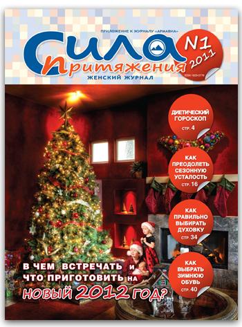 Вышел в свет новый номер журнала «Сила Притяжения» N1 2011