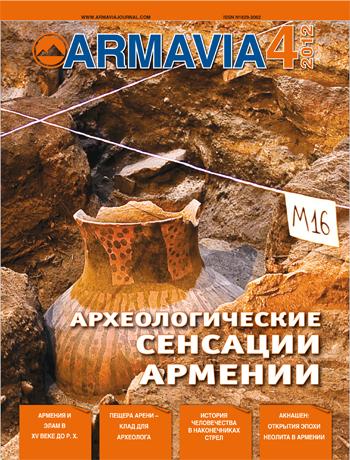 Вышел в свет очередной номер журнала «Армавиа» №4, 2012 г.