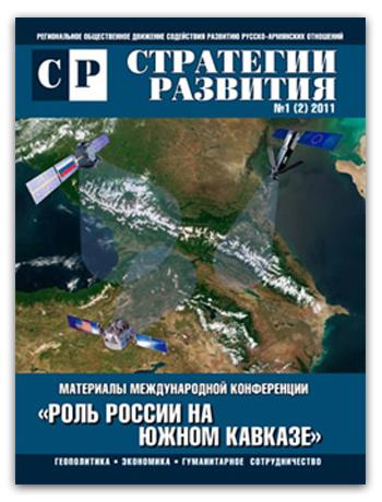 Вышел в свет очередной номер журнала «Стратегии Развития» N1 2011