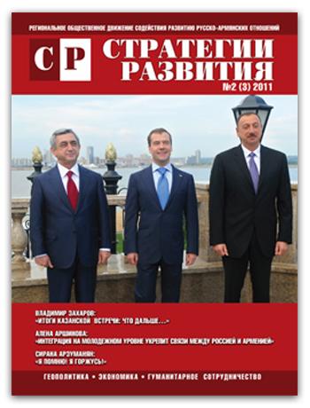 Вышел в свет очередной номер журнала «Стратегии Развития» N2 2011