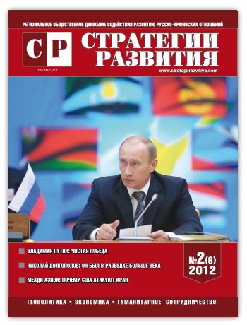 Вышел в свет очередной номер журнала «Стратегии Развития» N2 2012