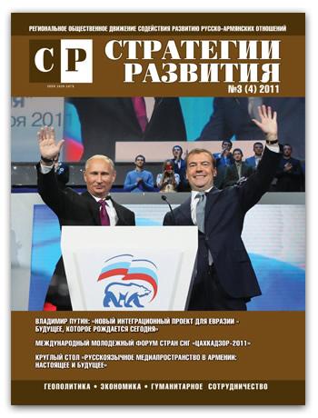 Вышел в свет очередной номер журнала «Стратегии Развития» N3 2011