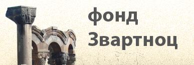 Начата работа по созданию сайта для  Фонда поддержки духовной и фольклорной музыки «Звартноц»