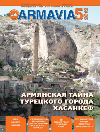Вышел в свет очередной номер журнала «Армавиа» №5, 2012 г.