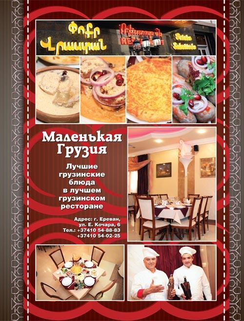 Компанией Drago Barzini создан дизайн рекламы ресторана «Маленькая Грузия»
