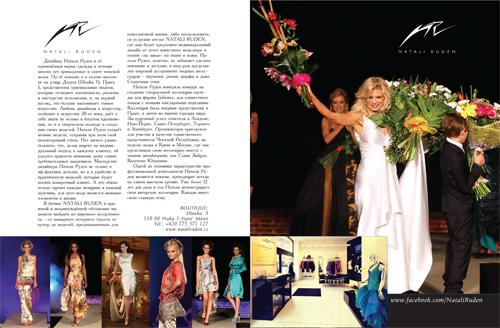 Drago Barzini разработала дизайн рекламы бутика «Натали Руден»