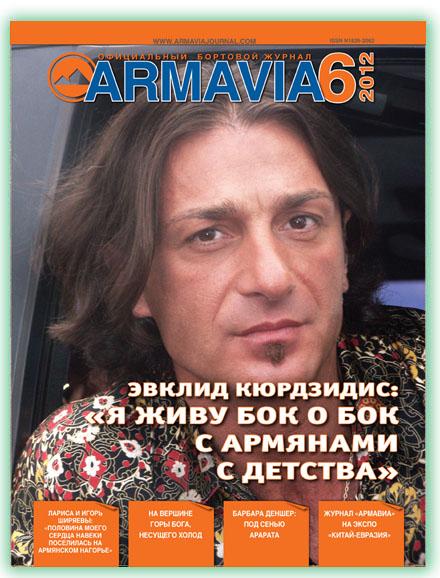 Вышел в свет очередной номер журнала «Армавиа» №6, 2012 г.