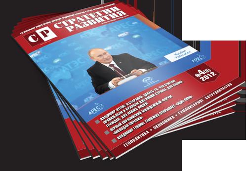 Вышел в свет очередной номер журнала «Стратегии Развития» N4 2012