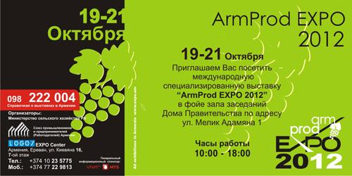 ArmProd Expo 2012