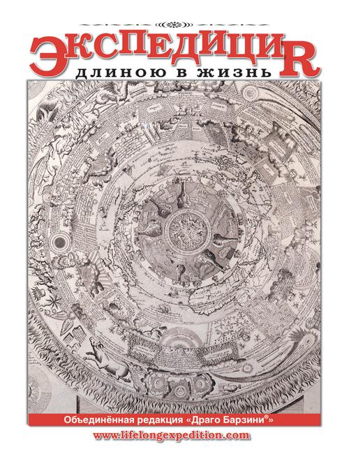 """Новый электронный журнал """"ЭКСПЕДИЦИЯ"""""""