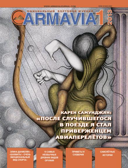 Вышел в свет очередной номер журнала «Армавиа» №1, 2013 г.