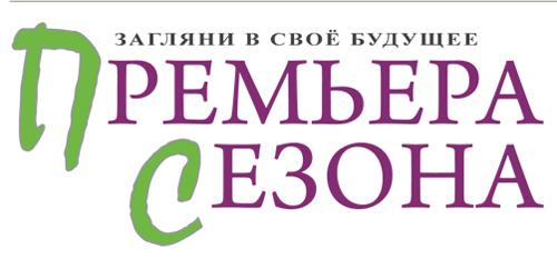 Журнал-дайджест «Премьера Сезона»