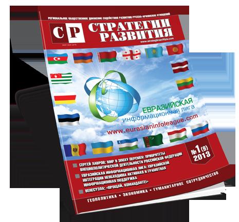 Вышел в свет очередной номер журнала «Стратегии Развития» N1 2013