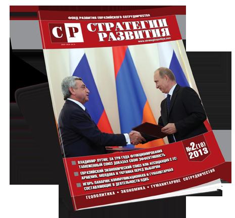 Вышел в свет очередной номер журнала «Стратегии Развития» N2 2013