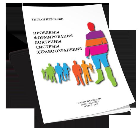 Լույս է տեսել «Առողջապահության համակարգի դոկտրինայի ձևավորման խնդիրները» գիրքը