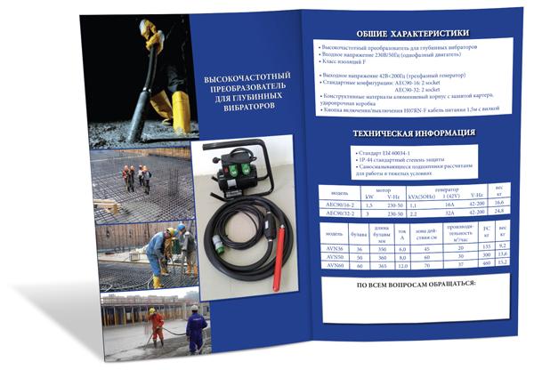 Компания «Драго Барзини» разработала брошюру производственного кооператива «Арег»