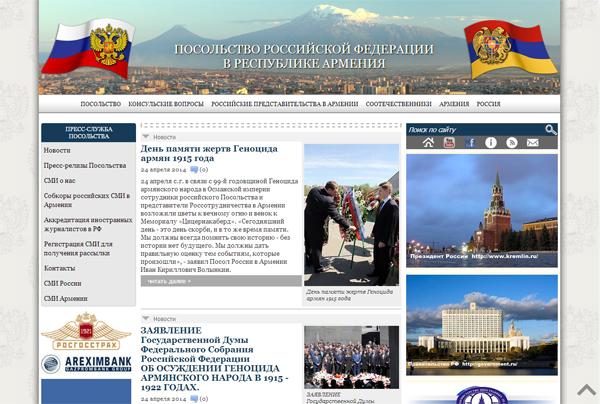Компания «Драго Барзини» запустила веб-сайт посольства Российской Федерации в РА