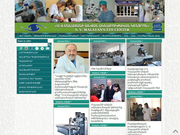 Գործարկման է հանձնել«Ս. Վ. Մալայանի անվան ակնաբուժական կենտրոն» ՓԲԸ-ի կայքը