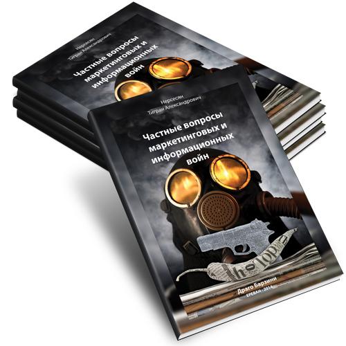 Вышла в свет книга «ЧАСТНЫЕ ВОПРОСЫ МАРКЕТИНГОВЫХ И ИНФОРМАЦИОННЫХ ВОЙН»