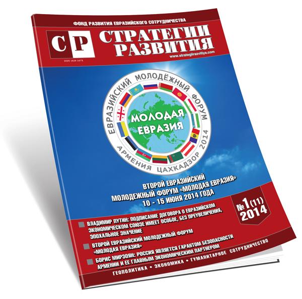 Լույս է տեսել «Стратегии Развития» ամսագրի N1 2014 թողարկումը