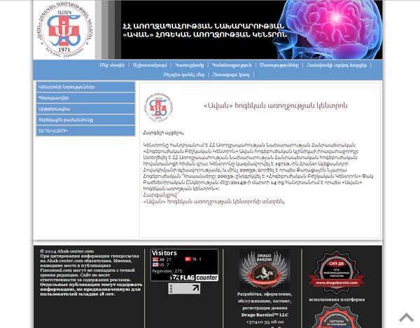Գործարկվել է «Ավան» հոգեկան առողջության կենտրոնի կայքը