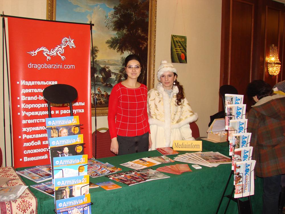 EXPO «Дед Мороз 2011»