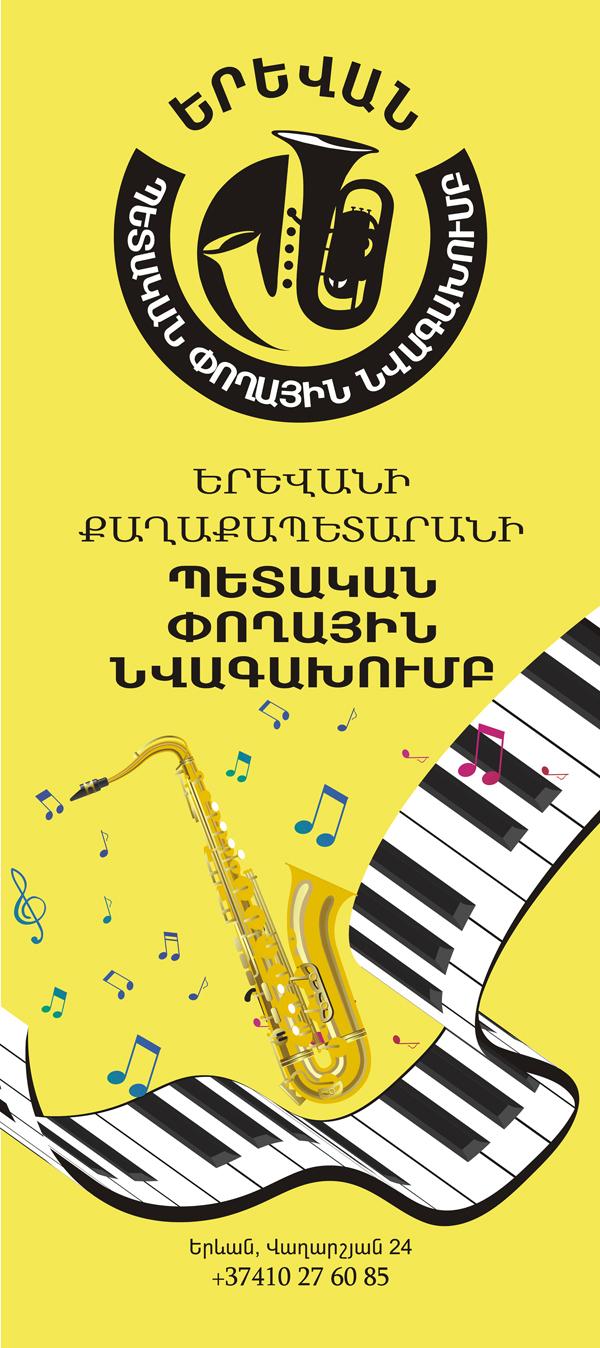 Компания «Драго Барзини» разработала баннер для духового оркестра «Ереван»