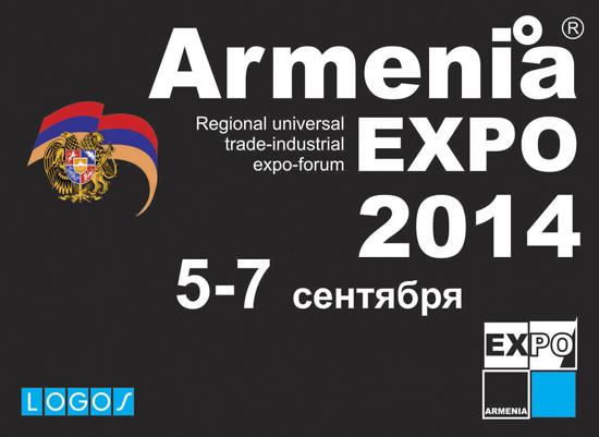 5 - 7 сентября в Ереване состоится торгово-промышленная  выставка «Armenia EXPO 2014»