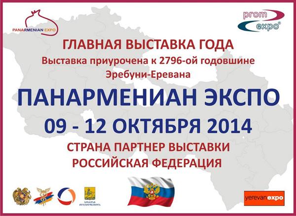 9 - 12 октября состоится региональная торгово-промышленная универсальная выставка «ПАНАРМЕНИАН ЭКСПО 2014»