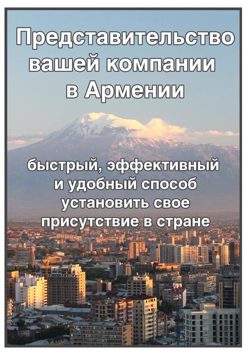 представительства иностранных компаний в армении конечно