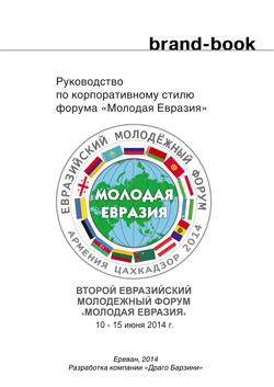 Руководство по корпоративному стилю форума «Молодая Евразия»